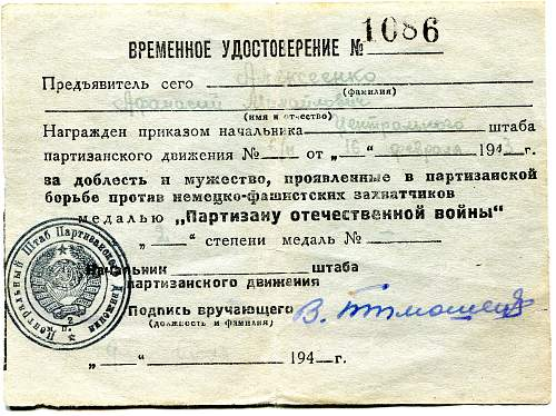Partisan Medal documents, 1st & 2nd Class