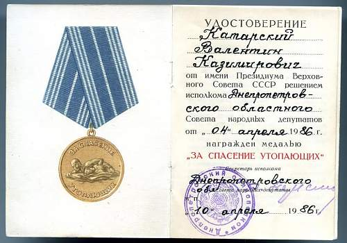 Click image for larger version.  Name:Valentine Kazimirovich Katarskiy, Rescue of a Drowning Person 2.jpg Views:94 Size:84.8 KB ID:955696