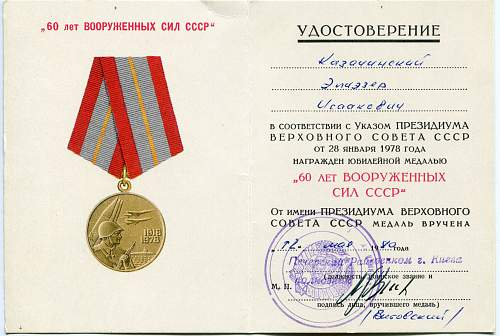 Click image for larger version.  Name:Eliezer Isaakovich Kozachinski, 1980.jpg Views:6 Size:323.7 KB ID:969651