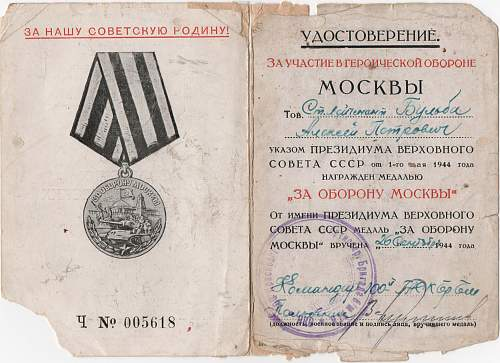 Click image for larger version.  Name:Soviet Defence Of Moscow Medal Citation 001.jpg Views:19 Size:227.2 KB ID:971097