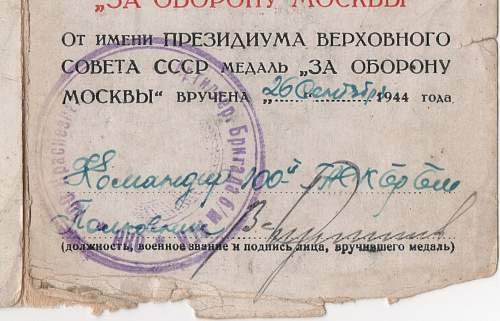 Click image for larger version.  Name:Soviet Defence Of Moscow Medal Citation 001b.jpg Views:13 Size:166.9 KB ID:971098