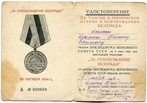 Click image for larger version.  Name:Filipp Vasil'yevich Kuz'menko, Liberation of Belgrade.jpg Views:28 Size:330.3 KB ID:971194