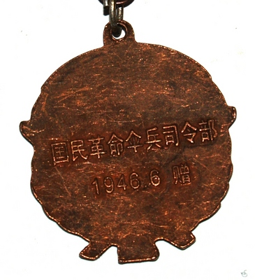 Chinese Medal for Paratroopers of the 1946 War of Liberty