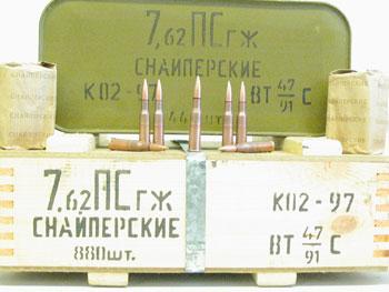 Soviet 7,62 Sniper rifle cartridges