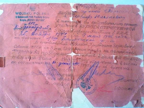 German Kolberg...Russian text