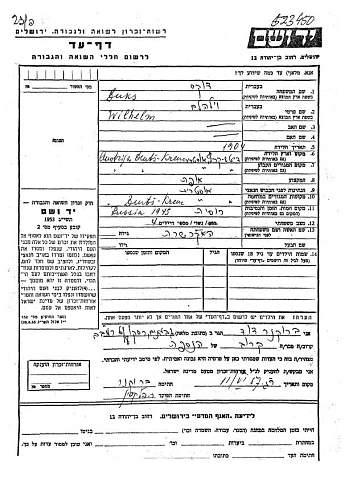 Click image for larger version.  Name:Dux Wilhelm - Yad Vashem.jpg Views:29 Size:104.1 KB ID:638307