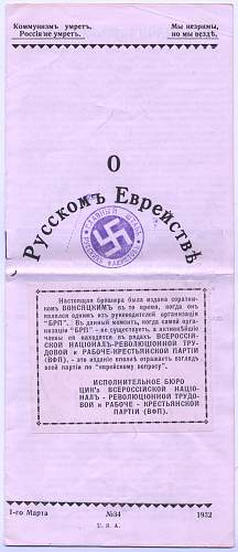 Interesting Russian language antisemitic pamphlet
