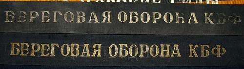 Soviet early NAVY cap tally -Coastal defense of KBF/ Beregovaya oborona KBF