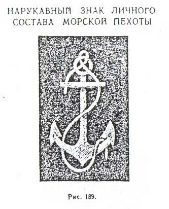 Naval infantry insignia