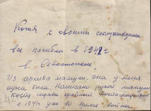 Unknown heroes of the defence of Sevastopol