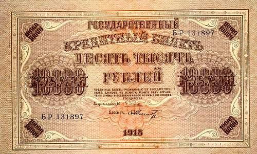 Click image for larger version.  Name:ussr-socialist-soviet-swastika1918-5000-10000.JPG Views:258 Size:76.8 KB ID:166261