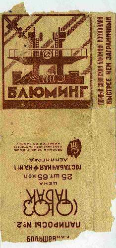 Click image for larger version.  Name:папиросы - Блюми&#.jpg Views:31 Size:67.9 KB ID:370640