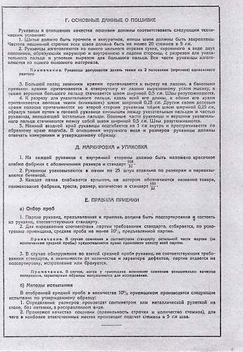 Click image for larger version.  Name:RUKAV (3).jpg Views:31 Size:207.3 KB ID:992541